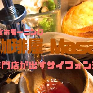 一宮モーニング『珈琲屋 Masa(まさ)』お気に入り№1!サイフォン珈琲が楽しめるお店!
