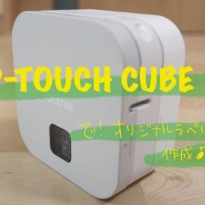『ラベルライター P-TOUCH CUBE 』で簡単にオリジナルラベル作成!