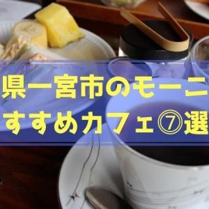 モーニング好きが厳選!愛知県一宮市のモーニングができるおすすめカフェ7選!
