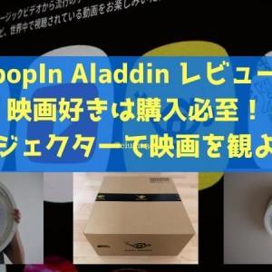 【popIn Aladdin レビュー】映画好きは購入必至!プロジェクターで映画を観よう!