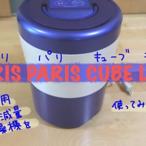 【パリパリキューブ ライト レビュー】家庭用生ゴミ減量乾燥機を使ってみた感想