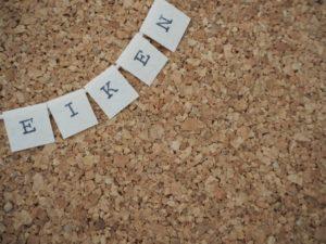 英検4級の長文読解問題ってどうやって解くの?何から勉強すればいい?