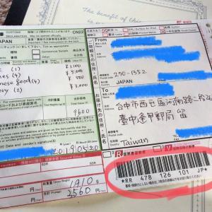 台湾の荷物その後