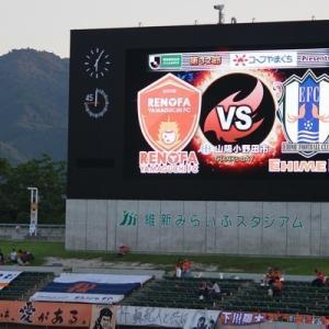 第32節 愛媛FC戦 死闘制す