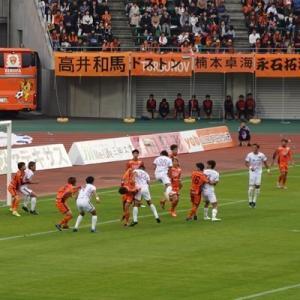 第39節 FC琉球戦 最初2分と最後1分で