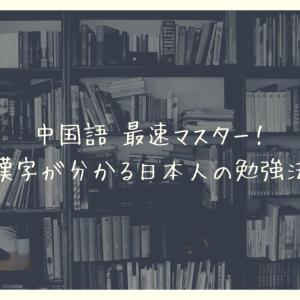 中国語を最速でマスター!漢字が分かる日本人の勉強法とは…