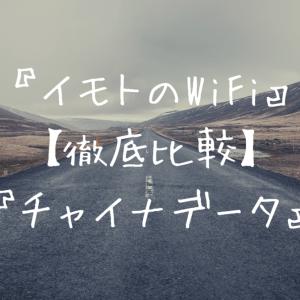 【中国で使えるレンタルWiFi】オススメと大手を比較(レビューあり)