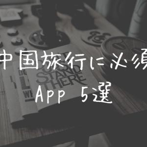 【2019最新】中国への旅行前に準備しておくべき必須アプリ5つ【無料】