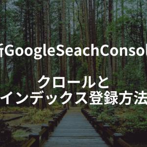 Fetch as Googleがない!新サーチコンソールのインデックス登録方法