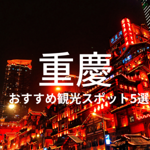 【中国】重慶で絶対にいくべきおすすめ観光スポット5選