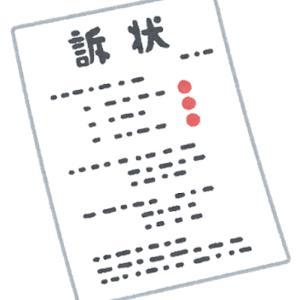 日本セーフティー 中川社員 恫喝容疑で訴えられる。