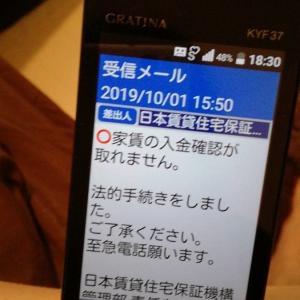日本賃貸住宅保証機構はマヌケが多い