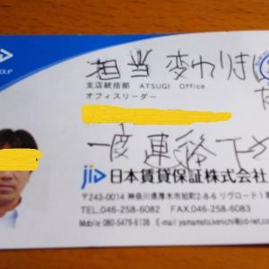 日本賃貸保証の「なりすまし訴訟」被害が相次ぐ