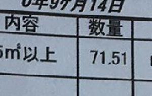 ハウスクリーニング 71510円 ←これで?