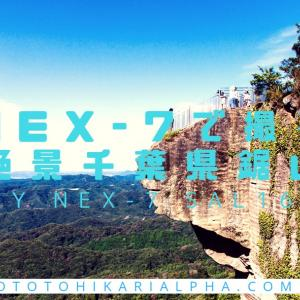 NEX7とツァイスレンズで撮る、千葉鋸山は辛く美しかった