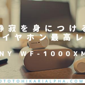 WF1000XM3長期使用レビュー!間違いなく最高レベルのワイヤレスイヤホン