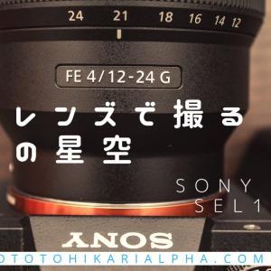 SEL1224G 広角レンズで撮る星空。熊本で夜空を見上げてみる