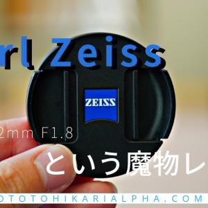 Touit 32mm F1.8 購入レビュー Carl Zeissというレンズの魔物