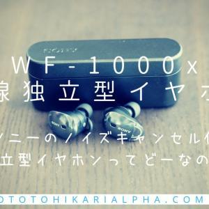 突如手に入った独立型無線イヤホン『WF-1000X』レビュー!無線イヤホンってどうなの??