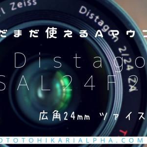 まだまだ使えるAマウントレンズ Eマウントユーザーにも勧めたい広角神レンズ『SAL24F20Z』レビュー