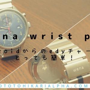 wena wrist proでのedyチャージがとっても簡単になっていた!初めてwenaにedyチャージ