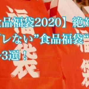 【食品福袋2020】絶対にハズレない食品福袋ジャンル3選!