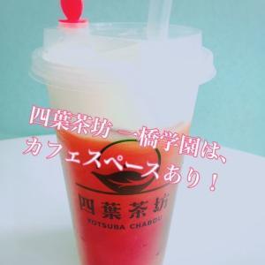 【一橋学園にタピオカ初出店】四葉茶坊2Fはカフェスペース!ゆったり過ごせて子連れも安心♡
