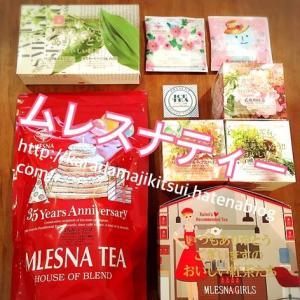 【ムレスナティー(紅茶)福袋2020】中身ネタバレ徹底レポート!