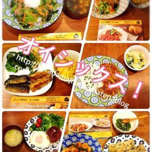 【キットオイシックス】30食分のレシピメニュー全公開!ミールキットの値段は高い?賞味期限は?