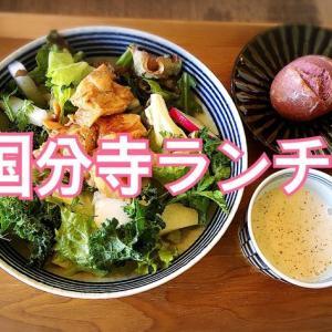 """SWITCH(スイッチ)カフェ国分寺で、""""こくベジ""""を使った野菜ランチはいかが?"""