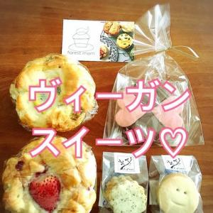 【武蔵小金井】フォレストマムのヴィーガンスイーツ&デリ(お弁当)はダイエットにも!