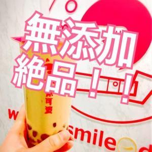 【国分寺タピオカ12月オープン】ボバシック(BOBACHiC)東京本店は無添加で絶品!