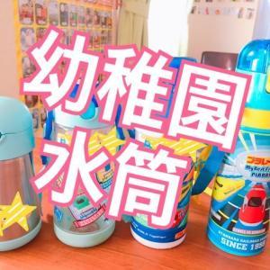 幼稚園年少の水筒はストロー1択!4個も購入するハメになった失敗談(笑)