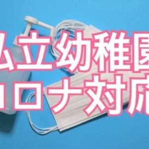 【新型コロナウイルス】東京都内の私立幼稚園は休園?(全国の小中高休校を受けて)