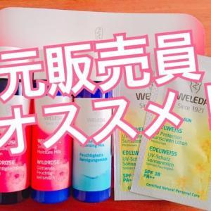 【ヴェレダ化粧品】ワイルドローズ・トライアルセットの口コミ・使い方・効果を、元販売員がレビュー!