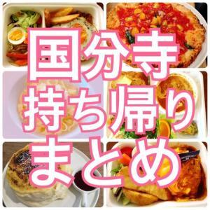 【国分寺・テイクアウト・ランチ】持ち帰りメニュー、飲食店オススメ23選!(コロナ応援)