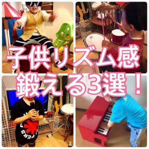 【子供のリズム感を鍛える方法】元ドラマー(ドラム歴7年)の私がやっている3つのこと!