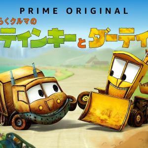 """「はたらくクルマのスティンキー(臭い)とダーティー(汚い)」という衝撃タイトルの""""幼児むけアニメ""""を、NHKで放送してほしい4つの理由とは?"""
