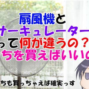 【夏の暑さに備える】扇風機とサーキュレーターって何が違うの?どっちを買えばいいの?