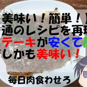 【美味い!簡単!】メシ通のレシピを再現したステーキが安くて簡単でしかも美味い!!