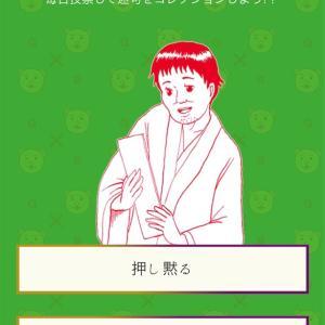 期間限定!ギャグ漫画日和が読める!