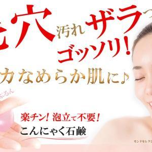ぷるんぷるんの実石鹸はニキビや毛穴汚れに効果なし?口コミはどう?