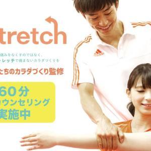 e-stretch(イーストレッチ)でダイエットできる?口コミや評判は?