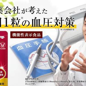 大正製薬「血圧が高めの方のタブレット」は効果なし?お試しできる?