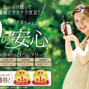 ミルポッシェオーガニクス ボディケアクリームで妊娠線対策できる?