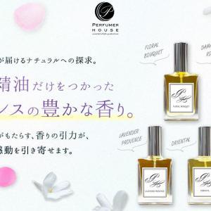 Perfumerhouse(パフューマーハウス)の精油は香りがキツイ?口コミは?