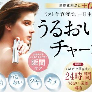 ビューリンRミストセラムは化粧直しの保湿におすすめ?口コミは?