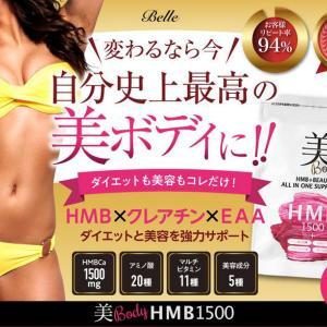 美Body HMB 1500を飲んでもダイエット効果なし?美容はどう?