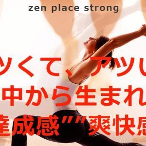 zen place strong(旧BIKRAM YOGA)のHIITの効果は?口コミは評判は?