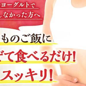 出島トンボロの腸活米を食べても効果なし?口コミや評価もいまいち?